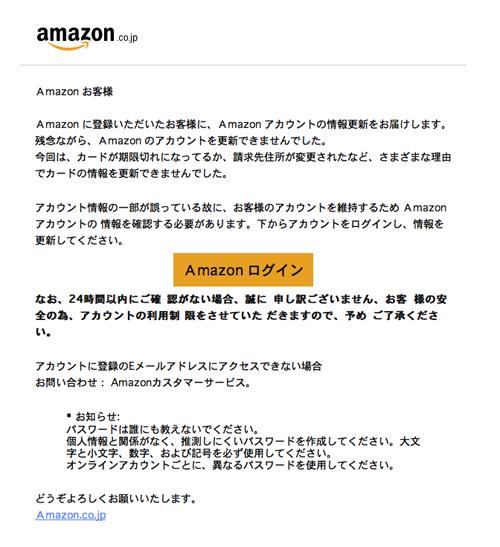 お客様のAmazonプライム会員資格は失効し(amazonをかたる詐欺メール) | 迷惑メール実例240