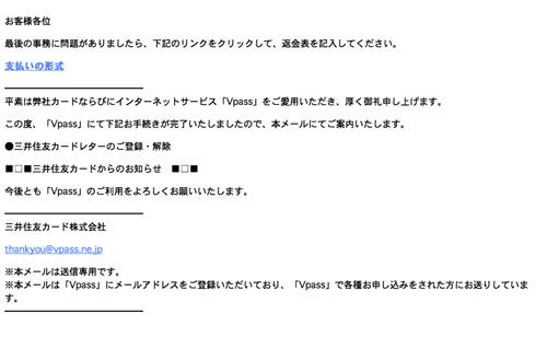 【重要】トランザクション保留中(三井住友カードをかたる詐欺メール)   迷惑メール実例242