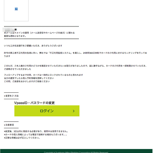 【SMBC】VpassIDの変更リマインダー (三井住友銀行をかたる詐欺メール) | 迷惑メール実例243