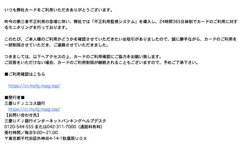 <緊急>【三菱UFJニコス銀行】ご利用確認のお願い (三菱UFJ銀行をかたる詐欺メール) | 迷惑メール実例244