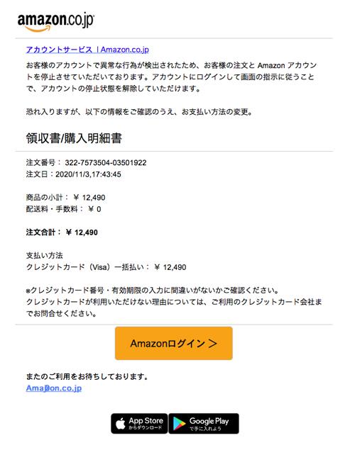 指示に従って変更を完了してください(amazonを装った詐欺メール) | 迷惑メール実例248
