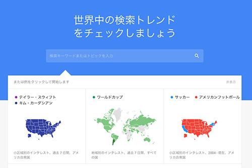 【アクセスが下がった理由を確認する方法】Googleトレンドで動向を知る