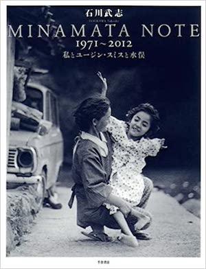 「MINAMATA NOTE 1971-2012 私とユージン・スミスと水俣」石川武志