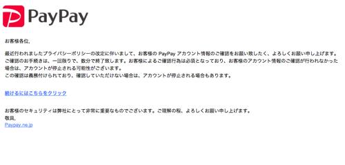 アカウントの詳細を更新してください。(PayPayを装った詐欺メール)   迷惑メール実例249