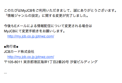 「MyJCB」情報ジャンル変更完了(JCBカードを装った詐欺メール) | 迷惑メール実例250