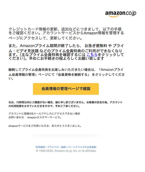 [重要]:[お客様のお支払い方法が承認されません。](amazonを装った詐欺メール) | 迷惑メール実例251