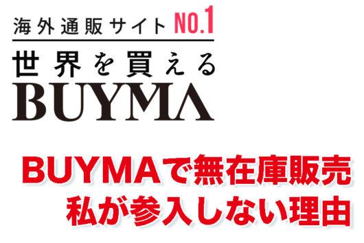【BUYMAで無在庫販売】私が参入しない理由&稼ぐ攻略ポイント | 福業ナビ009