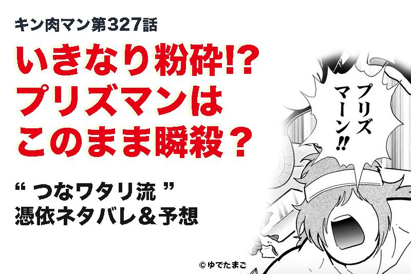 【キン肉マン/週プレWEB 最新 第327話】いきなりプリズマンが粉砕!? このまま瞬殺?