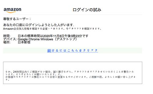 アマゾンの安全警告:サインイン試み(amazonを装った詐欺メール) | 迷惑メール実例252
