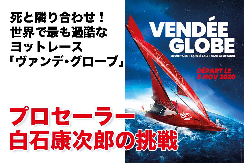 【プロセーラー白石康次郎】過酷なヨットレース「ヴァンデ・グローブ」挑戦