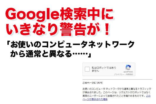 【Google検索中に警告】お使いのコンピュータネットワークから通常と異なるトラフィックが検出されました