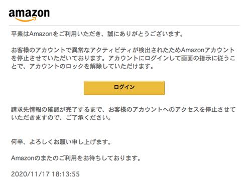 Amazon(amazonを装った詐欺メール) | 迷惑メール実例259