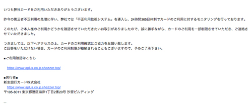 <重要>【APLUS】ご利用確認のお願い(新生銀行カード株式会社を装った詐欺メール) | 迷惑メール実例261
