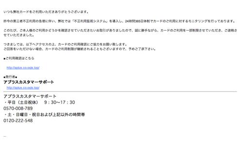 <重要>【APLUS】ご利用確認のお願い(アプラス 新生銀行カードを装った詐欺メール) | 迷惑メール実例266