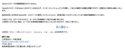 【重要】Vpass パスワード変更に関するお願い(三井住友カードを装った詐欺メール) | 迷惑メール実例268