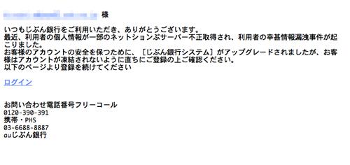 【重要】auじぶん銀行からの緊急のご連絡(じぶん銀行を装った詐欺メール) | 迷惑メール実例269