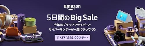 5日間のビッグセール「Amazonブラックフライデー&サイバーマンデー」開催