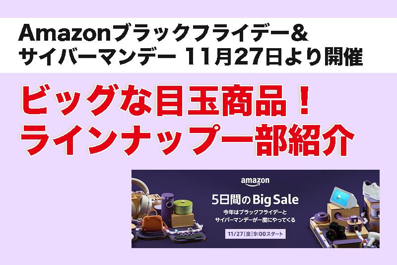 2020年11月「Amazonブラックフライデー&サイバーマンデー」開催