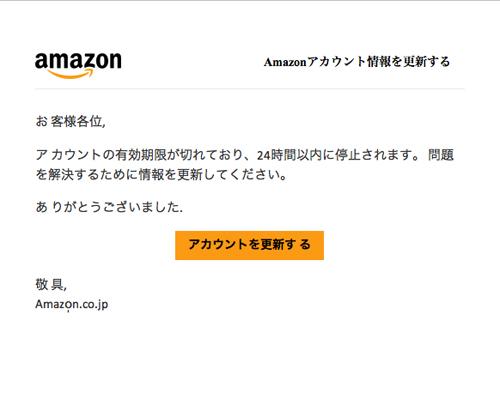 Amazonアカウント情報を更新する(amazonの情報更新を装った詐欺メール) | 迷惑メール実例270