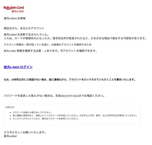 【楽天-市場】アカウントの支払い方法を確認できず、注文を出荷できません。(楽天e-NAVI の確認を装った詐欺メール) | 迷惑メール実例272