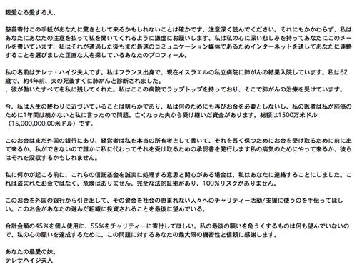 返事を待っています(62歳のテレサハイジ夫人からチャリティーを装った詐欺メール)   迷惑メール実例274