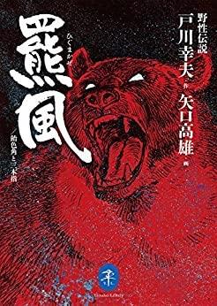 「野生伝説 羆風」戸川幸夫氏の作品である野生伝説「羆風」と「飴色角と三本指」を矢口高雄が漫画化