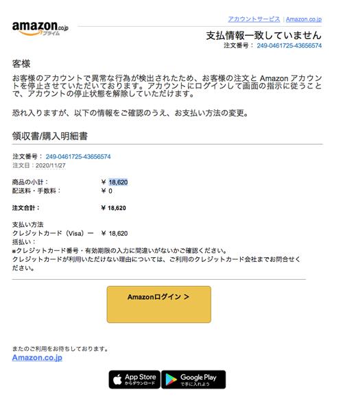支払情報一致していません(Amazonからの購入明細書¥18,620を装った詐欺メール) | 迷惑メール275