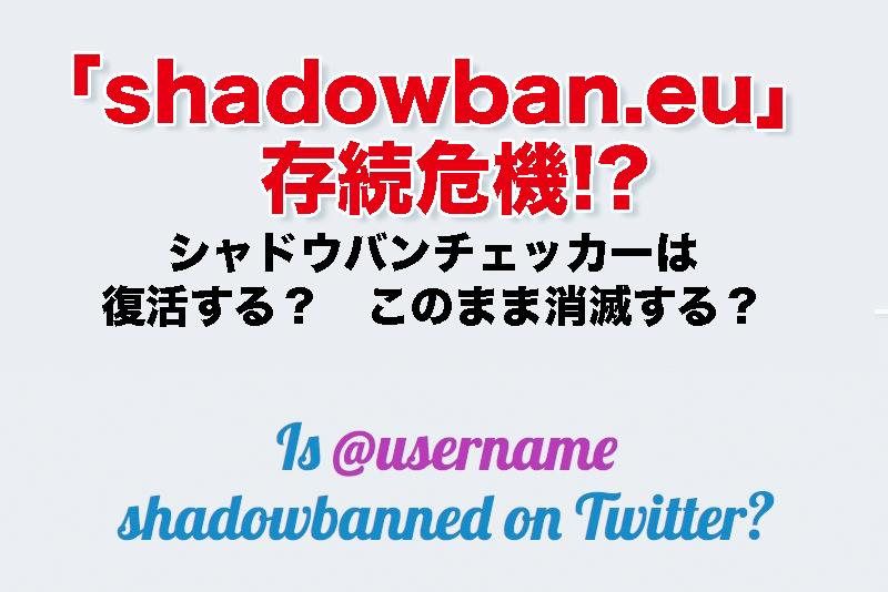 「shadowban.eu」存続危機!? シャドウバンチェッカーは復活する? このまま消滅?