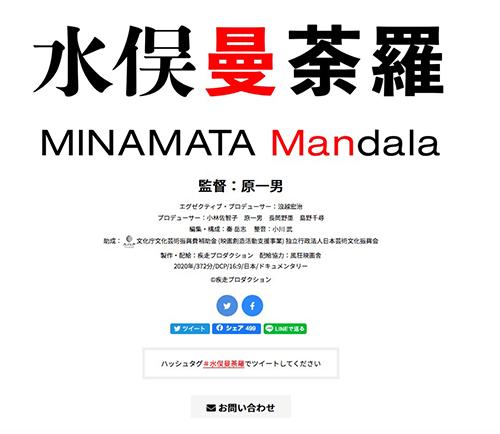 原一男監督『水俣曼荼羅』公式サイト