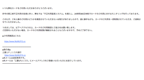 【重要なお知らせ】【三菱UFJニコス銀行】ご利用確認のお願い三菱UFJニコスカードを装い、カードのご利用確認にご協力をお願いする詐欺メール)