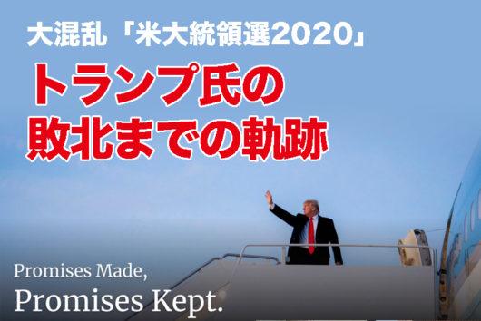 大混乱「米大統領選2020」トランプ氏の敗北までの軌跡