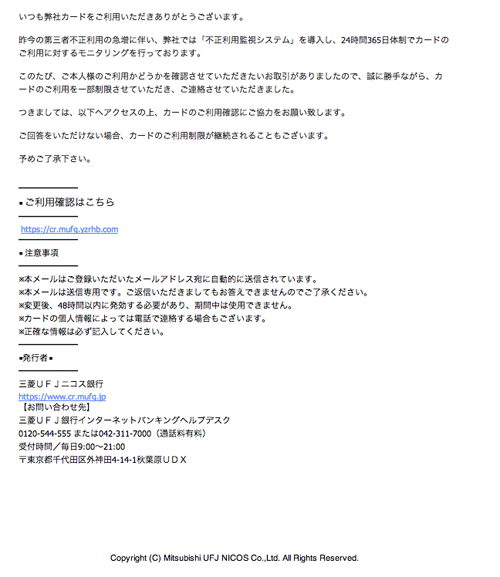 <重要>【三菱UFJニコス銀行】ご利用確認のお願い(三菱UFJ銀行をかたる詐欺メール)