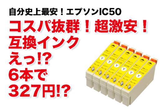 【コスパ抜群!互換インク】自分史上最安!エプソンIC50・6本で327円!?