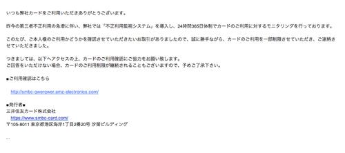 <重要>【三井住友カード】ご利用確認のお願い(三井住友カードを装った、利用を一部制限したと脅かす詐欺メール)