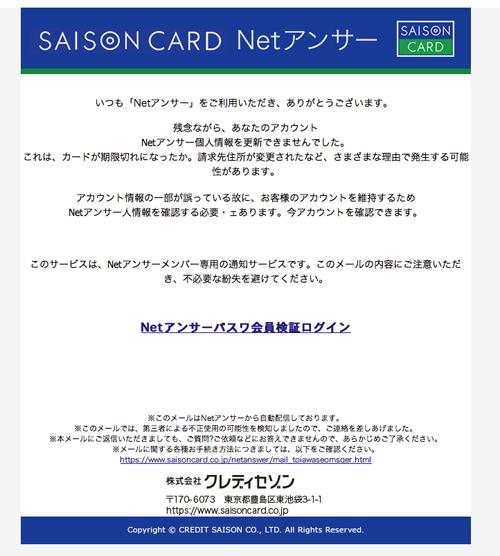 【SAISON銀行】重要なお知らせ(セゾンカード Netアンサーを装った、個人情報の検証を求める詐欺メール)