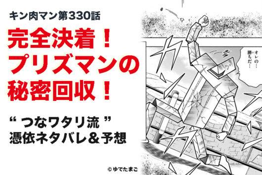 【キン肉マン/週プレWEB 最新 第330話】完全決着!プリズマンの秘密回収!ジェロニモ覚醒!?