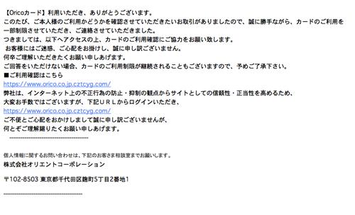 Oricoカードご利用確認のお願い(Oricoカード オリエントコーポレーションを装った本人確認の詐欺メール) | 迷惑メール280