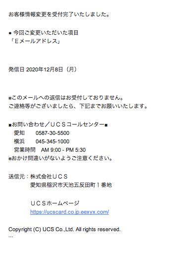 UCS] お客様情報変更 受付完了のお知らせ(UCSカードを装った本人確認の詐欺メール)   迷惑メール283