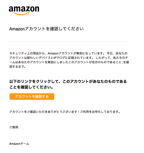 Amazonアカウントはセキュリティ上の理由で無効になっています(amazonを装ったアカウント確認の詐欺メール) | 迷惑メール285