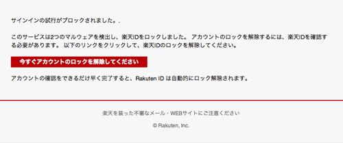 [ニュースサマリーレポート]NTTドコモアカウントに問題があります(楽天サポートを装い、マルウェア検出でアカウントをロックしたと脅かす詐欺メール)   迷惑メール286