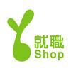 【就職Shopの評判と実力】未経験者の味方!相談サポート充実!書類選考なしで面接可能 | 福業ナビ014