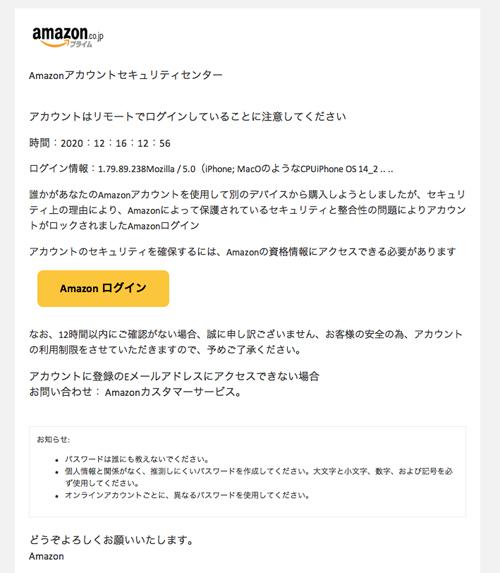 Аmazonアカウントセキュリティセンター(amazonを装い、アカウントがロックされたと驚かす詐欺メール)   迷惑メール288