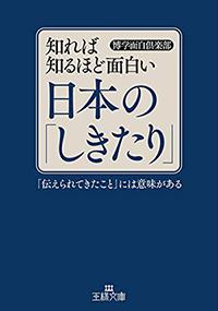 知れば知るほど面白い日本の「しきたり」―――「伝えられてきたこと」には意味がある (王様文庫) Kindle版