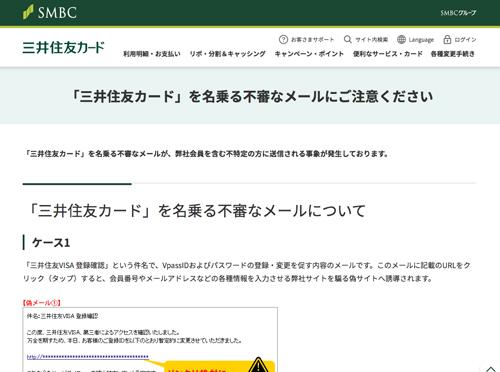 「三井住友カード」を名乗る不審なメールにご注意ください