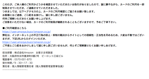 <重要>【Amazon】ご利⽤確認のお願い(大阪府吹田市のAmazonお客さま相談室を名乗る詐欺メール) | 迷惑メール294