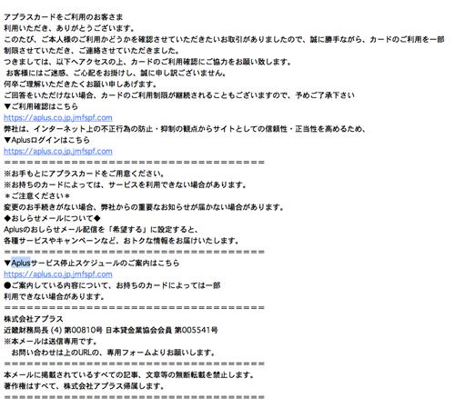 【NETstationAPLUS】カードご利用確認(アプラスカードを装ってAplusサービスを一部制限したと脅かす詐欺メール) | 迷惑メール295