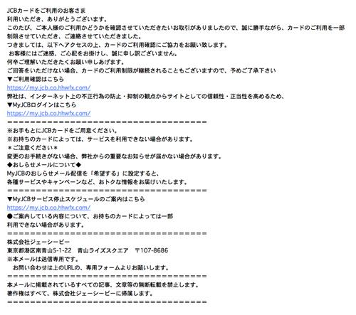【My JCB】カードご利用確認(JCBカードを装ってカードの利用確認を促す詐欺メール)   迷惑メール296