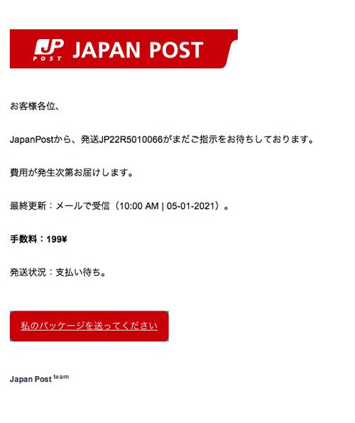 JapanРоstから、発送JP22R5010066がまだご指示をお待ちしております。(日本郵政を装った詐欺メール) | 迷惑メール299