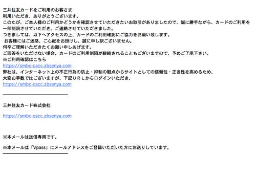 三井住友カードご利用確認(三井住友カードを装い、カードの利用制限をしたと脅かす詐欺メール) | 迷惑メール291