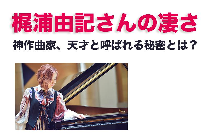 【梶浦由記さんの凄さ】神作曲家、天才と呼ばれる秘密とは?